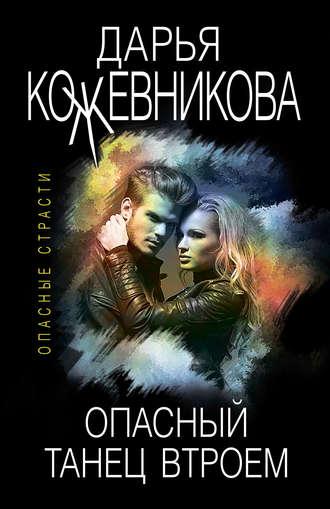 Дарья Кожевникова, Опасный танец втроем