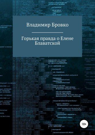 Владимир Бровко, Горькая правда о Елене Блаватской