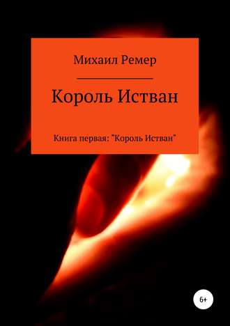 Михаил Ремер, Король Истван. Книга первая: Король Истван
