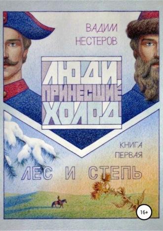 Вадим Нестеров, Люди, принесшие холод. Книга 1. Лес и степь