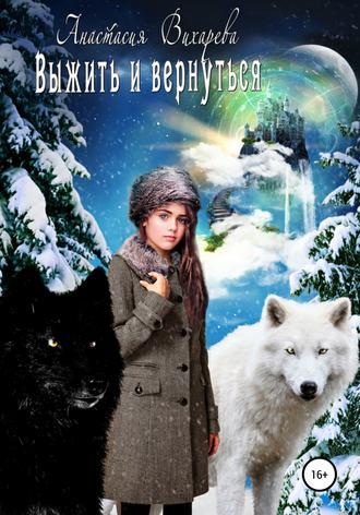 Анастасия Вихарева, Выжить и вернуться