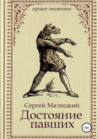 Сергей Малицкий, Достояние павших