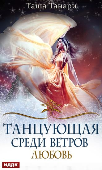 Таша Танари, Танцующая среди ветров. Книга 2. Любовь