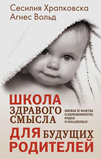 Сесилия Храпковска, Агнес Вольд, Школа здравого смысла для будущих родителей