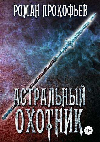 Роман Прокофьев, Астральный охотник