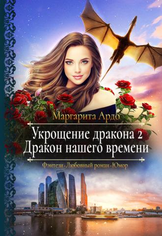 Маргарита Ардо, Укрощение дракона 2. Дракон нашего времени
