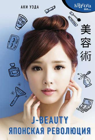 Аки Уэда, J-beauty. Японская революция