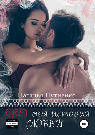 Наталья Путиенко, (Не) моя история любви