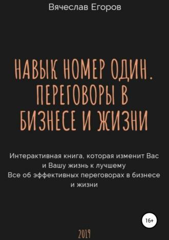 Вячеслав Егоров, Навык номер один, или Переговоры в бизнесе и жизни