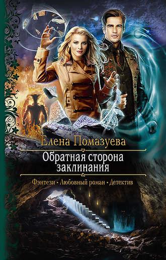 Елена Помазуева, Обратная сторона заклинания
