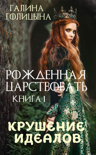 Галина Голицына, Рожденная царствовать. Крушение идеалов. Книга 1