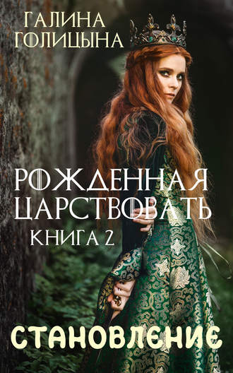 Галина Голицына, Рожденная царствовать. Крушение идеалов. Книга 2