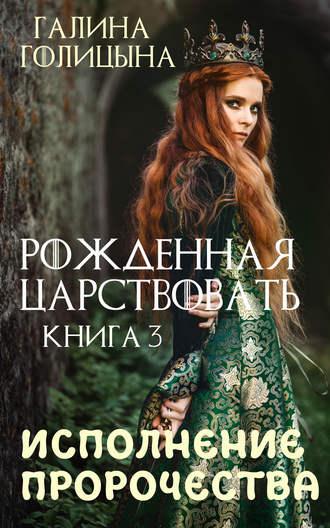 Галина Голицына, Рожденная царствовать. Исполнение пророчества. Книга 3