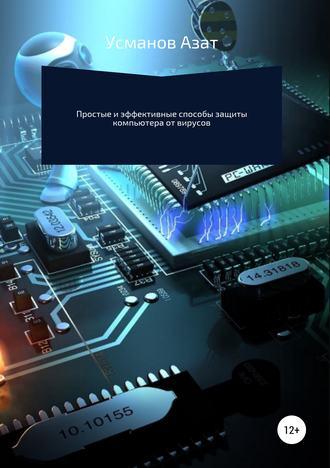 Азат Усманов, Простые эффективные способы максимальной защиты компьютера от вирусов