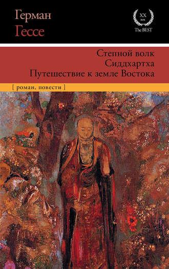 Герман Гессе, Степной волк. Сиддхартха. Путешествие к земле Востока