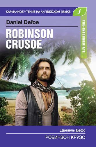 Даниэль Дефо, Робинзон Крузо / Robinson Crusoe