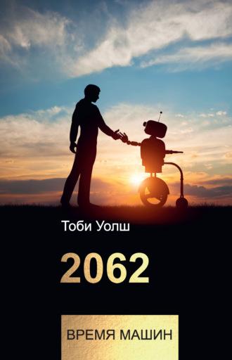 Тоби Уолш, 2062: время машин