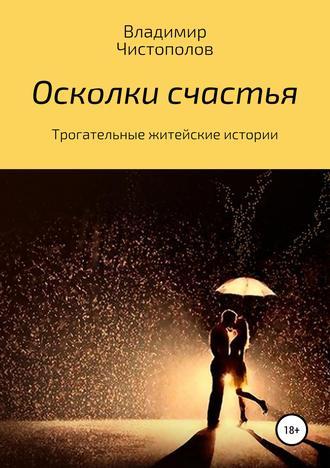 Владимир Чистополов, Осколки счастья. Сборник рассказов
