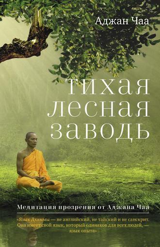 Аджан Чаа, Тихая лесная заводь. Медитация прозрения от Аджана Чаа