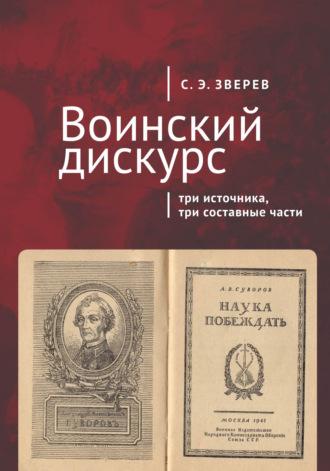 Сергей Зверев, Воинский дискурс: три источника, три составные части