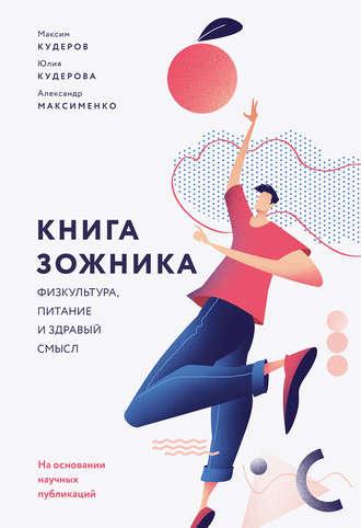 Максим Кудеров, Юлия Кудерова, Книга ЗОЖника