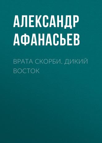 Александр Афанасьев, Врата скорби. Дикий Восток