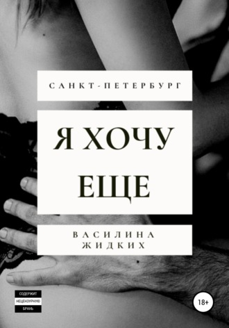 Василина Жидких, Я хочу ещё