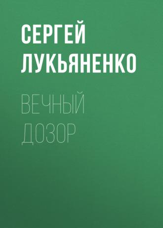 Сергей Лукьяненко, Вечный дозор