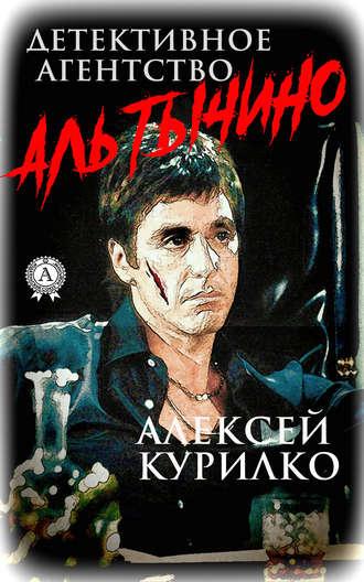 Алексей Курилко, Детективное агентство Аль Тычино. Криминально-иронично-сатирическая повесть в трёх частях