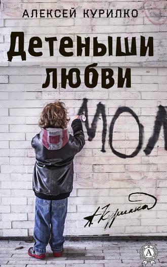 Алексей Курилко, Детеныши любви. Cборник лучших рассказов и эссе