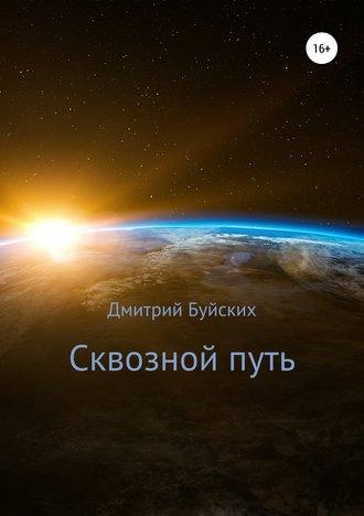Дмитрий Буйских, Сквозной путь