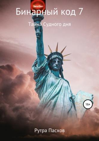 Артур Задикян, Бинарный код 7. Часы Судного дня