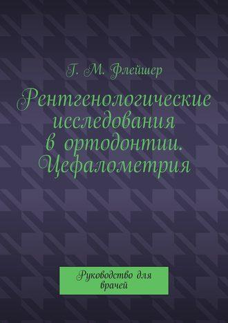Г. Флейшер, Рентгенологические исследования вортодонтии. Цефалометрия. Руководство для врачей