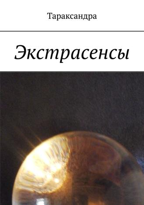 Тараксандра, Экстрасенсы
