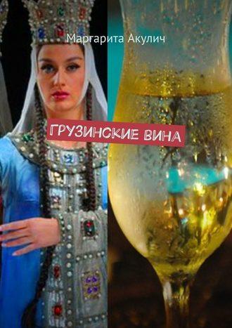 Маргарита Акулич, Грузинскиевина