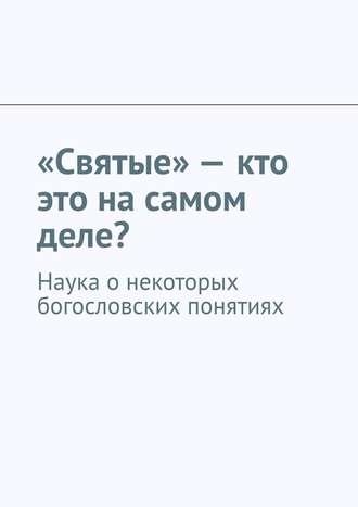 Андрей Тихомиров, «Святые»– кто это насамом деле? Наука онекоторых богословских понятиях
