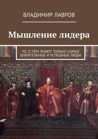 Владимир Лавров, Мышление лидера. То, очём знают только самые влиятельные иуспешныелюди