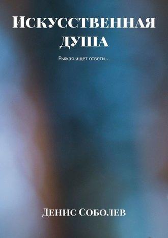 Денис Соболев, Искусственнаядуша. Рыжая ищет ответы…