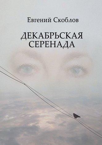 Евгений Скоблов, Декабрьская Серенада. Издание третье