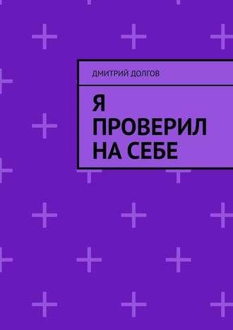 Дмитрий Долгов, Я проверил на себе