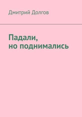 Дмитрий Долгов, Падали, ноподнимались