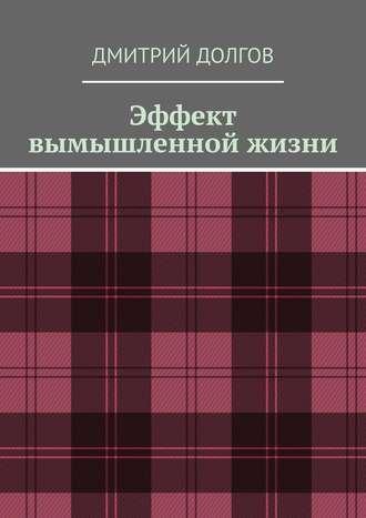 Дмитрий Долгов, Эффект вымышленной жизни