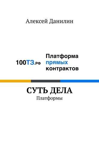 Алексей Данилин, Cутьдела. Платформы