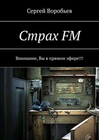 Сергей Воробьев, СтрахFM. Внимание, Вы впрямом эфире!!!