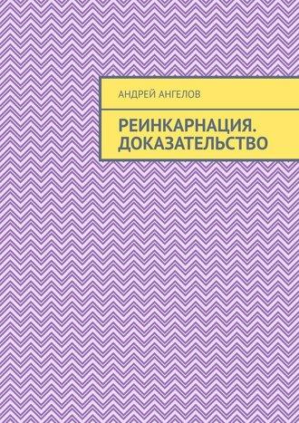Андрей Ангелов, Реинкарнация. Доказательство