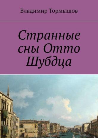 Владимир Тормышов, Странные сны Отто Шубдца