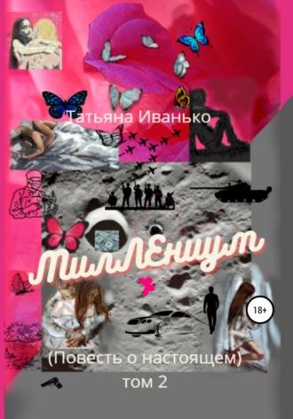 Татьяна Иванько, МилЛЕниум. (Повесть о настоящем.) Книга 2