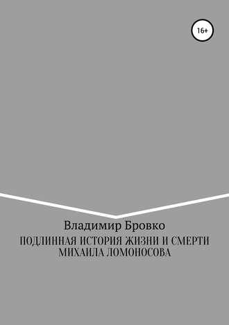 Владимир Бровко, Подлинная история жизни и смерти Михаила Ломоносова
