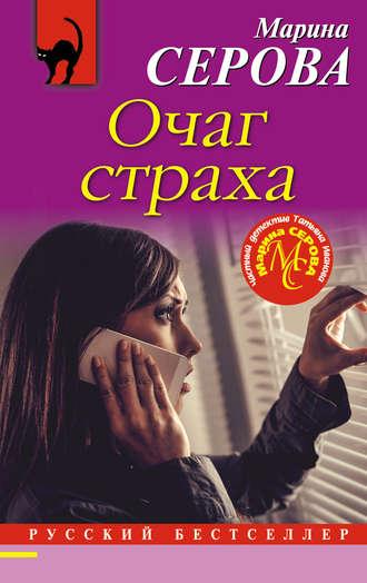 Марина Серова, Очаг страха