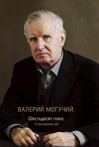 Валерий Могучий, Шестьдесят плюс